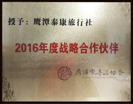 2016年鹰潭市旅游协会战略合作伙伴