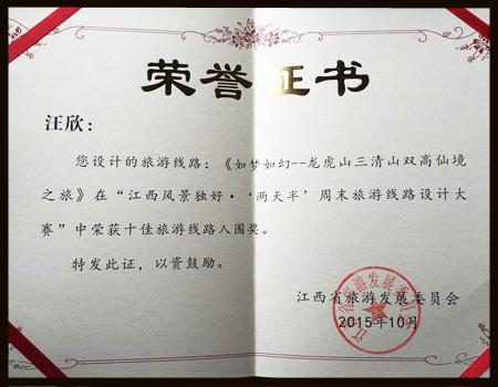 旅游方案荣誉资质证书