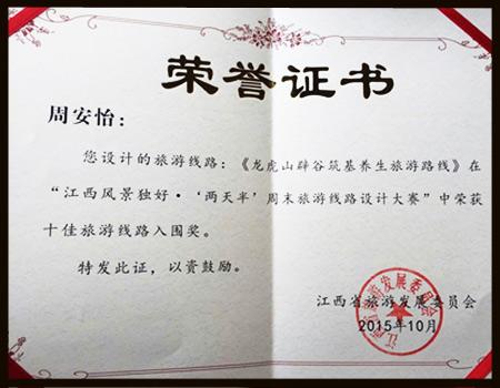 江西风景旅游方案荣誉资质证书