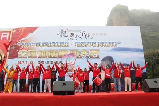 """""""为中国足球加油,增添龙虎精神""""球迷誓师大会在龙虎山景区举行"""