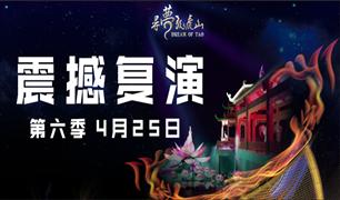 震撼!4月25日《寻梦龙虎山》第六季强势回归!