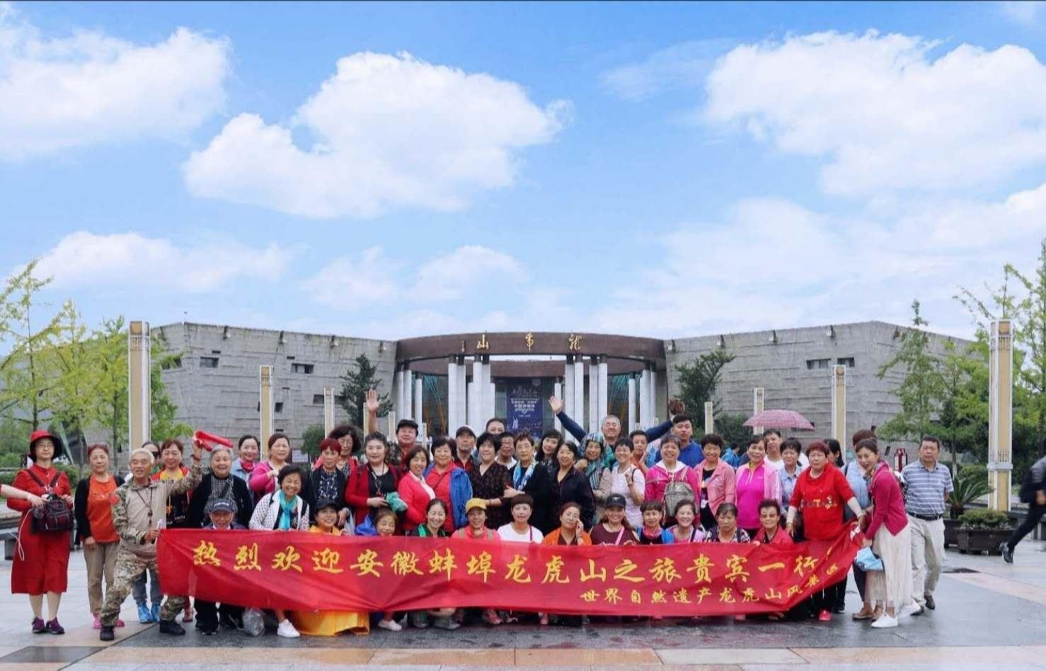 安徽蚌埠贵宾龙虎山三日之旅